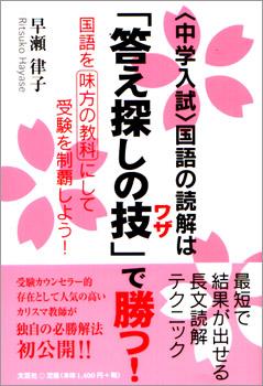 中学受験国語の読解