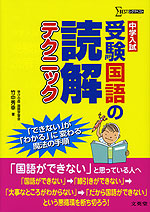 中学入試受験国語の読解テクニック