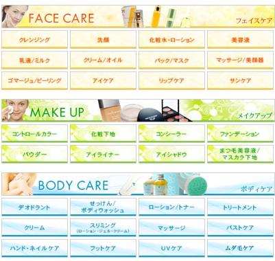 おすすめ基礎化粧品