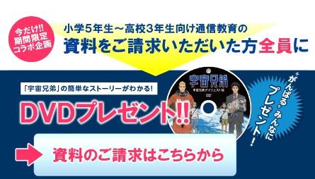 宇宙兄弟の動画DVD