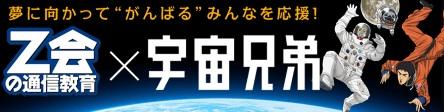 Z会の通信教育と宇宙兄弟